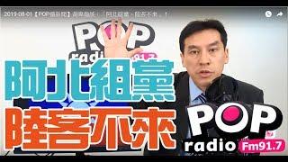 Baixar 2019-08-01【POP撞新聞】黃暐瀚談:「阿北組黨、陸客不來」!