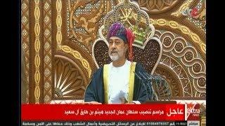 الآن | مراسم تنصيب سلطان عمان الجديد هيثم بن طارق آل سعيد وأبرز تصريحاته