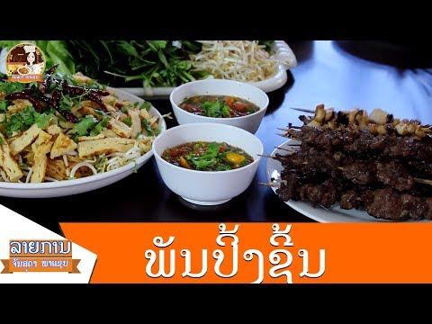 Lao food - ອາຫານລາວ - อาหารลาว #EP20