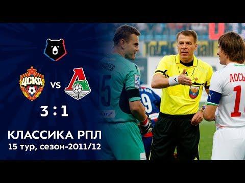 Классика РПЛ. ЦСКА – «Локомотив» (3:1), 15 тур, сезон-2011/12