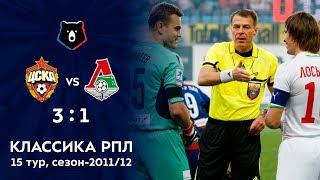 классика РПЛ. ЦСКА  «Локомотив» (3:1), 15 тур, сезон-2011/12