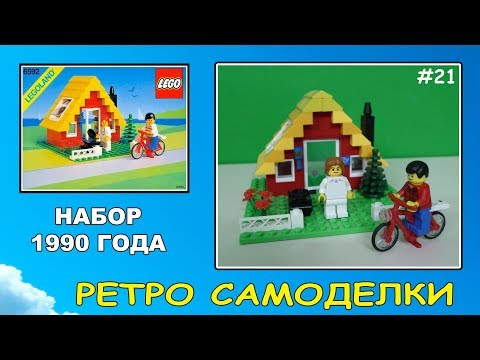 Ретро Самоделки #21 - Конструктор LEGO 6592 Vacation Hideaway