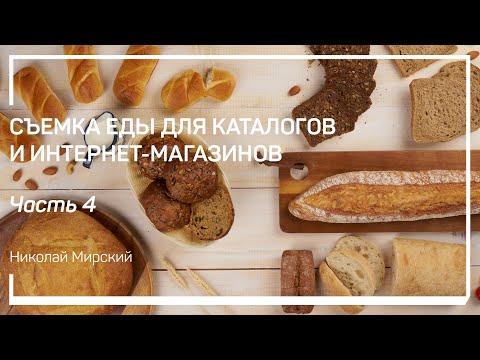 Съемка под обтравку на белом фоне. Съемка еды для каталогов и интернет-магазинов. Николай Мирский