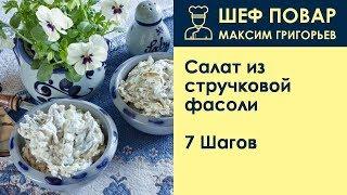 Салат из стручковой фасоли . Рецепт от шеф повара Максима Григорьева