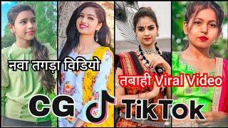 New Chhattisgarhi Tik tok Video Viral Cg Tik tok Video Cg instagram Cg Reels Video Kaniha Ma Kardhan
