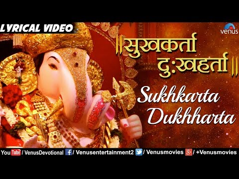 Sukhkarta Dukhharta | Ganesh Aarti With LYRICS | Ganesh Chaturthi Special Song