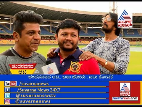 Part 1 - Shivaraj Kumar, Kiccha Sudeep, Ganesh Reveals Their Favorite Players!