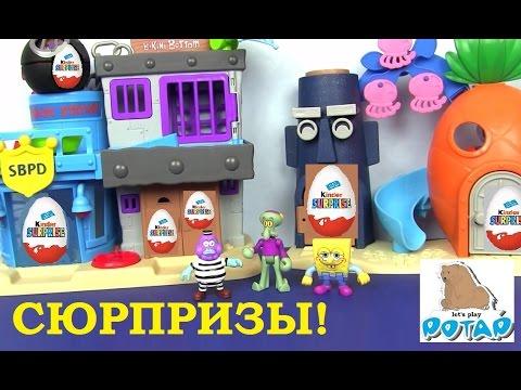 Видео для Детей! В КАЖДОЙ ДВЕРКЕ ПО СЮРПРИЗУ! Киндер Сюрприз Игрушки Kinder Surprise Губка Боб