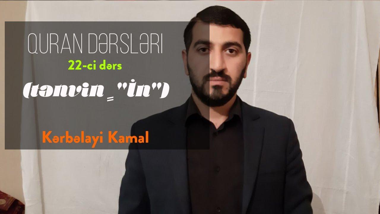 """Quran dərsləri 22-ci dərs (tənvin ٍ """"İn"""") Kərbəlayi Kamal"""