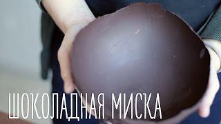 Шоколадная миска [Идеи для жизни](Крутая идея для вечеринки -- съедобная миска для закусок или сладостей:) Music -