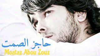 Moataz Abou Zouz - Hajez Samt   معتز أبو الزوز - حاجز الصمت