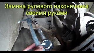 DIY: Замена рулевого наконечника своими руками