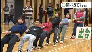 この時期恒例の綱引き大会が中央体育館で開かれ、町民らが力を合わせて...