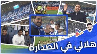 فلوق كلاسيكو الكرة السعودية الهلال والإتحاد ⚽🔥 .. طارق التايب وجه لي دعوة لحفل إعتزاله 😍💙💙