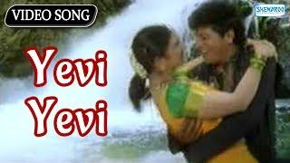 Yevi Yevi - Rambha - Baava Baamaida - Kannada Hit Songs