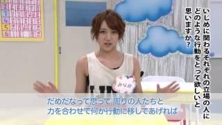 いじめをテーマとした番組に出演されている、AKB48高橋みなみさんに、インタビューを行いました。 いじめをいじめと気づかない人、いじめを乗り越える第一歩に進みあぐねて ...