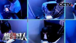 [机智过人第三季]跳水皇后来答题 挑战慧眼识英雄| CCTV