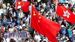 [中国新闻] 国际锐评:止暴制乱是当前民意迫切诉求 | CCTV中文国际