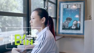 Rene劉若英 [ 相看兩不厭When We Were Together ] Official Music Video