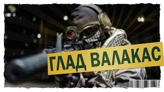 ГЛАД ВАЛАКАС - STREAM 30 ДЕКАБРЯ