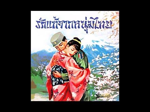 รักแท้จากหนุ่มไทย (ต้นฉบับเดิม) - เบญจมินทร์