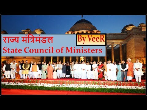 राज्य मंत्रिमंडल- State Council of Ministers (CoM), What is Cabinet, Indian Polity by VeeR