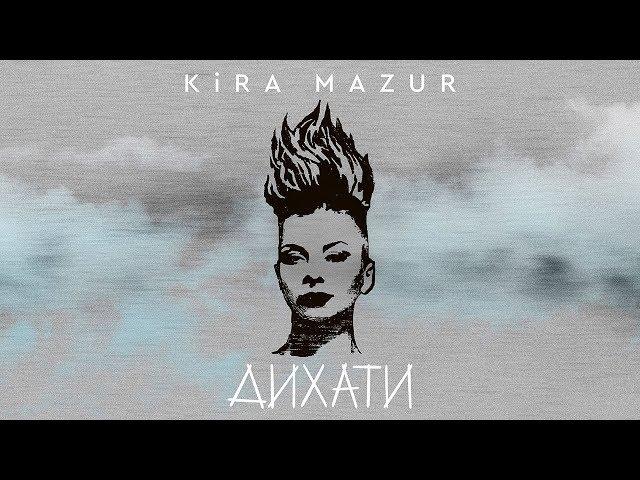 KiRA MAZUR - Дихати [Eurovision Ukraine 2019]