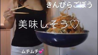 【くまクッキングチャレンジ】ムチ子特製簡単きんぴらごぼう