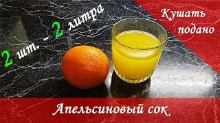 Апельсиновый сок. По-настоящему вкусный!!! 2 апельсина = 2 литра сока.