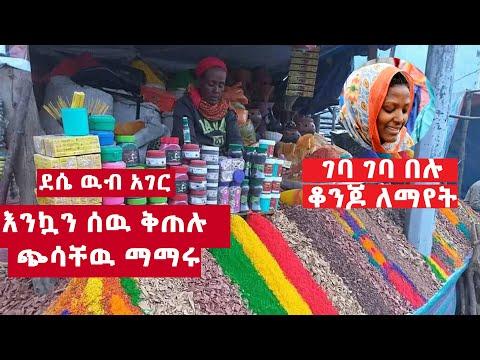 ደሴ ኢትዮጵያ: ደሴ ዉብ አገር Dessie/Amahara/Ethiopia