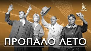 Пропало лето (детская комедия, реж. Ролан Быков, 1963 г.)