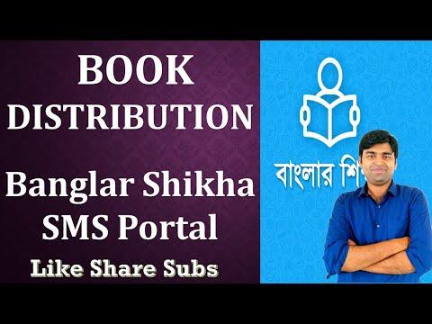 Banglar Shiksha SMS (School Management System ) Portal Book Distribution Tutorial Full