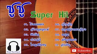 ซูซู Super Hit