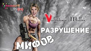 Разрушение мифов Валентины Миллер