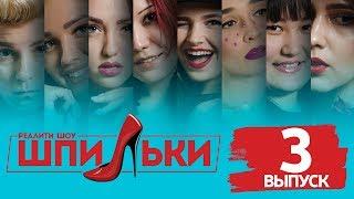 РЕАЛИТИ ШОУ 'ШПИЛЬКИ' / ВЫПУСК 3 - 19.04.2018