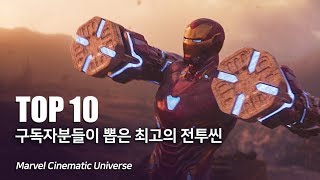 마블 구독자분들이 뽑은 최고의 전투씬 TOP 10_The Best Battle Scene in MCU