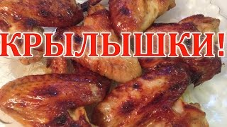 Куриные крылышки в медово соевом соусе | как готовить куриные крылья в мёде и соевом соусе