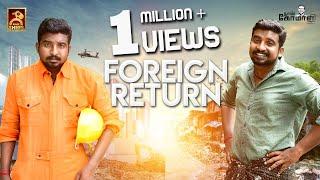 Foreign Return | Naan Komali Nishanth #17 | BlackSheep