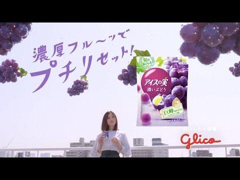 吉高由里子 アイスの実 CM スチル画像。CMを再生できます。