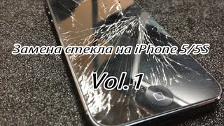 Замена стекла на iPhone 5/5S Часть1(Replacing the glass)(Заказать INTRO для своего канала YouTube можно Здесь: http://vk.com/id140424532 ссылка на Его канал: ..., 2015-11-07T11:40:05.000Z)