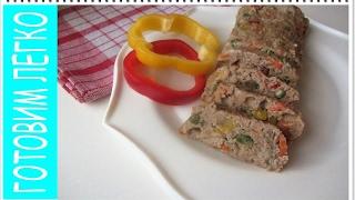 Куриный батон с замороженными овощами. Готовим легко!