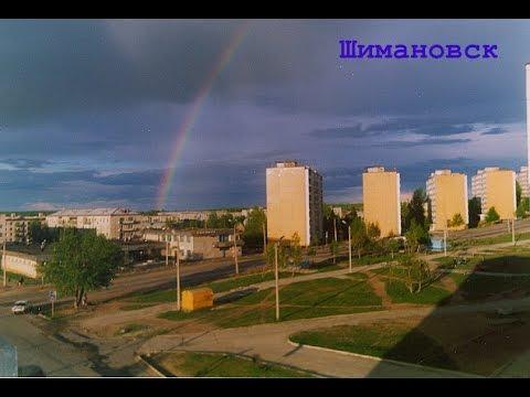 Шимановск   прошлое и настоящее