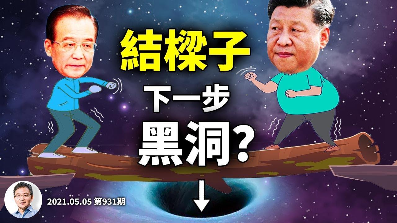 路線鬥爭!習近平竟這樣批溫家寶;中共「向內坍縮」的下一步:是黑洞、或中子星?(文昭談古論今20210505第931期)