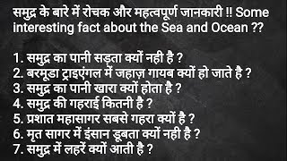 समुद्र के बारे में रोचक और महत्वपूर्ण जानकारी !! Some interesting fact about the Sea and Ocean