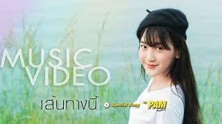 PAM - เส้นทางนี้「Official MV」
