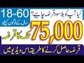 Ehsaas Loan Program | Ehsaas Emergancy Cash | Imran Khan Ehsaas Loan | Loan Get 75000 | Ehsaas Imdad