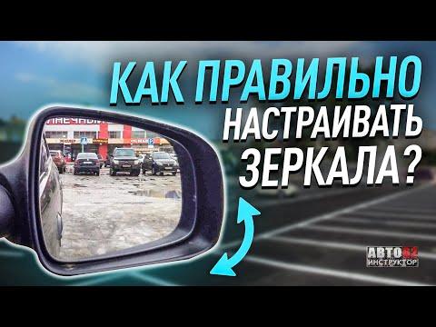 Правильно настроенные  зеркала заднего вида в автомобиле.