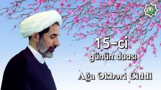 Ramazan ayının 15-ci günün duası Ağa Əkbəri Ciddi 2017