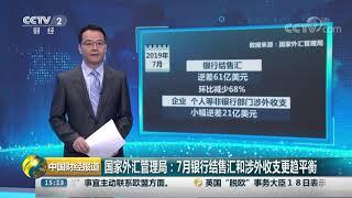 [中国财经报道]国家外汇管理局:7月银行结售汇和涉外收支更趋平衡| CCTV财经