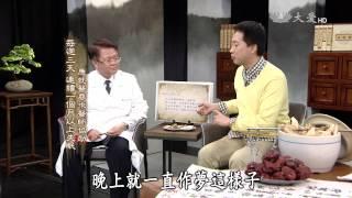 【看中醫】20150912 - 中醫理論看失眠